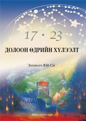 17.23 ДОЛООН ӨДРИЙН ХҮЛЭЭЛТ